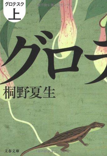 グロテスク 上 (文春文庫)