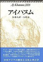 アイハヌム 2008―加藤九祚一人雑誌