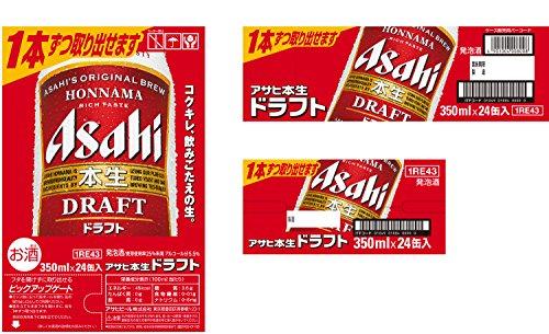 【発泡酒】本生ドラフト[ビール350ml×24本]