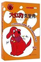 大红狗克里弗第4辑(套装共10册)(2017年新版)