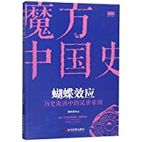 The Butterfly Effect (Han and Tang Dynasties in History) (Chinese Edition)