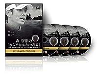 ゴルフ 教材 DVD 森 守洋の「永久不変のゴルフ理論」~なぜ、道具の扱い方を変えれば、スイングは自動的に変わるのか?~