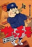サッチモ(1) (ビッグコミックス)