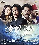 海難1890[Blu-ray/ブルーレイ]