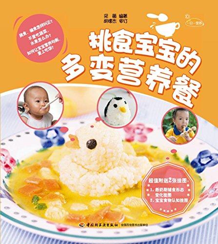 挑食宝宝的多变营养餐 (English Edition)