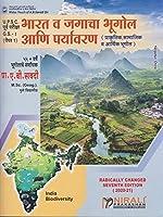 Bharat Va Jagacha Bhugol aani Paryavaran (Marathi)
