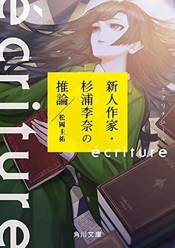 ecriture 新人作家・杉浦李奈の推論 (角川文庫)