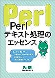 Perl tekisuto shorino essensu (Japanese Edition)