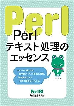 [Perl総合研究所, 木本裕紀, MNdesign]のPerlテキスト処理のエッセンス