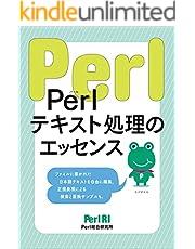 Perlテキスト処理のエッセンス