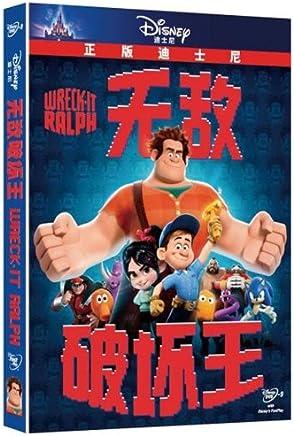 无敌破坏王(DVD9)