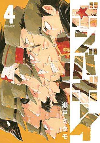 ボンバボーイ(4) (ゲッサン少年サンデーコミックススペシャル)