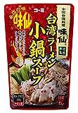 コーミ コーミ 味仙 台湾ラーメン小鍋スープ(300g)