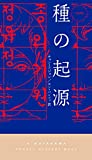 種の起源 (ハヤカワ・ミステリ)