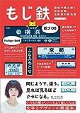 もじ鉄 書体で読み解く日本全国全鉄道の駅名標(石川 祐基)