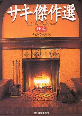 サキ傑作選 (ハルキ文庫)
