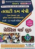Talati Cum Mantri (Gram Panchayat) Ane Junior Clerk Varg - 3 Exam book in Gujarati - 2020 Edition
