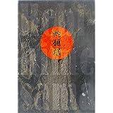 [舞台パンフレット]Tragic Situation Theater 蛇姫様~わが心の奈蛇~(2009年)/USA(EXILE) 山口紗弥加 藤原一裕(ライセンス)