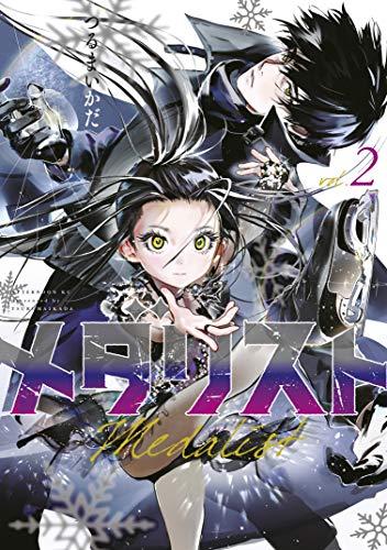メダリスト(2) (アフタヌーンコミックス)