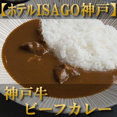 内祝い お中元 お肉 ギフト お祝い お返し 敬老の日 / 神戸牛 カレー×4パック /ほてるISAGO神戸 /肉 高級 レストラン 老舗