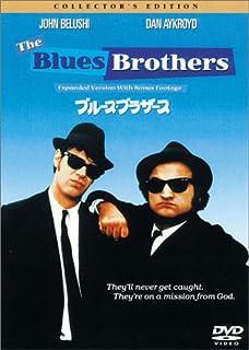 ブルース・ブラザース ― コレクターズ・エディション [DVD]