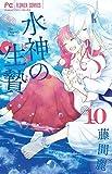 水神の生贄 (10) (Cheeseフラワーコミックス)