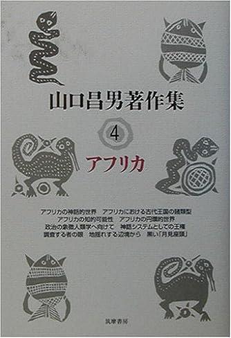山口昌男著作集〈4〉アフリカ
