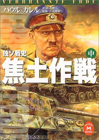 独ソ戦史 焦土作戦〈中〉 (学研M文庫)の詳細を見る