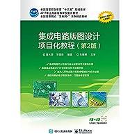 集成电路版图设计项目化教程(第2版)
