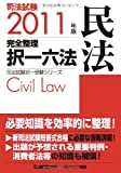2011年版 司法試験 完全整理択一六法 民法 (司法試験択一受験シリーズ)