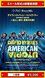 『アメリカン・ユートピア』2021年5月7日(金)公開、映画前売券(一般券)(ムビチケEメール送付タイプ)