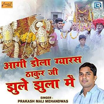Aagi Dola Gyaras Thakurji Jhule Jhula Me