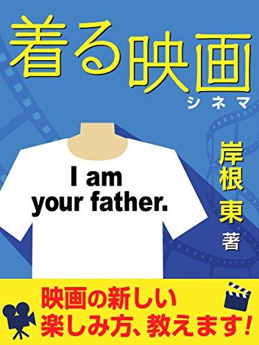 着る映画: 映画の新しい楽しみ方、教えます!