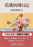 看護病棟日記 (角川文庫)