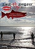 よく釣れる 北海道サケ釣り場ガイド