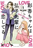 彩香ちゃんは弘子先輩に恋してる(1)