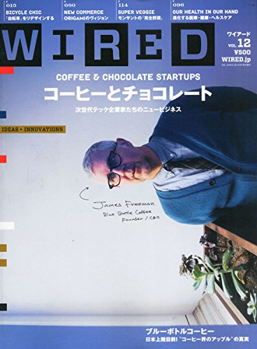WIRED VOL.12 (GQ JAPAN.2014年7月号増刊)