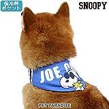 ネットショップ限定 スヌーピー クール バンダナ 保冷剤付き 【S】ジョー・クール 犬用 暑さ対策 ペットパラダイス