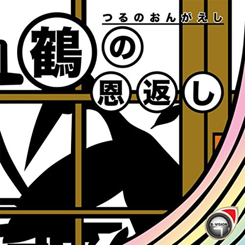 『鶴の恩返し』のカバーアート