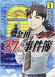 金田一37歳の事件簿(1) (イブニングKC)