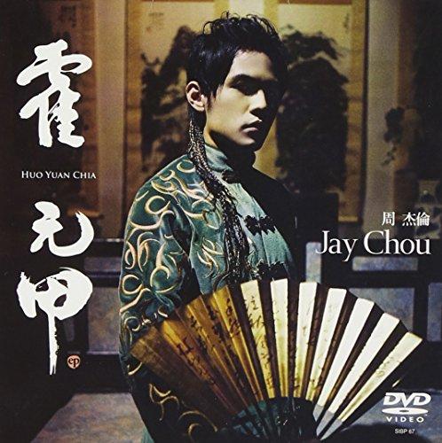 霍元甲(フォ・ユァンジア) [DVD]
