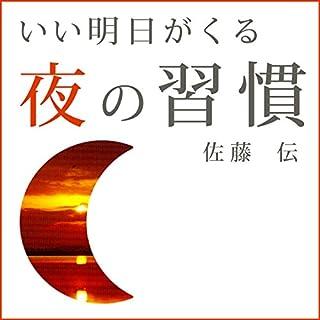 佐藤伝「いい明日がくる夜の習慣」                   著者:                                                                                                                                 佐藤伝                               ナレーター:                                                                                                                                 相川陽介                      再生時間: 1 時間  46 分     レビューはまだありません。     総合評価 0.0