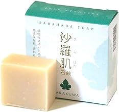 SARAKUWA 長野県で栽培した無農薬の桑を練りこんで作った石鹸 沙羅肌石鹸 3個セット