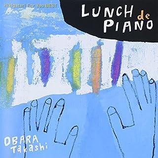 弾き語りフォーユー BEST〜ランチでピアノ