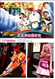 Pan Asia Anime Research (Chinese Edition)