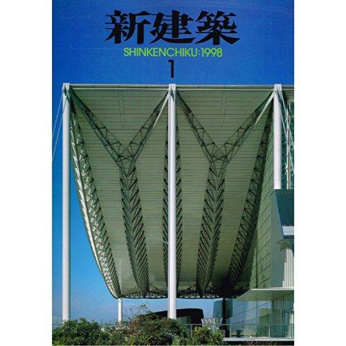 新建築 1998年 01月号の詳細を見る