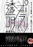 ポラリティ透明期(1) (ジャルダンコミックス)
