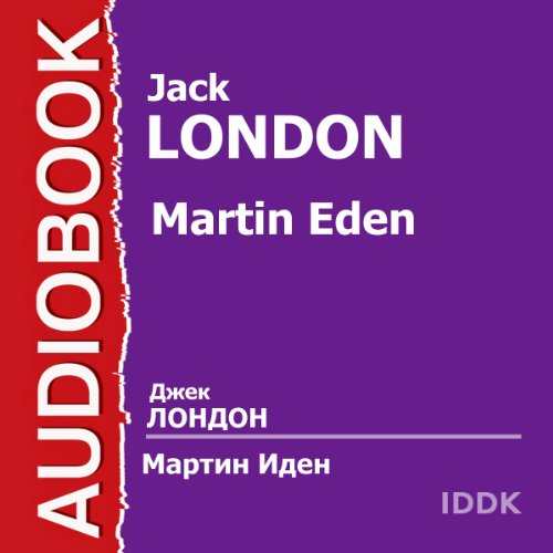 Martin Eden [Russian Edition] audiobook cover art