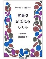 言葉をおぼえるしくみ ――母語から外国語まで (ちくま学芸文庫)