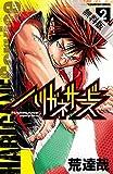 ハリガネサービス 2【期間限定 無料お試し版】 (少年チャンピオン・コミックス)